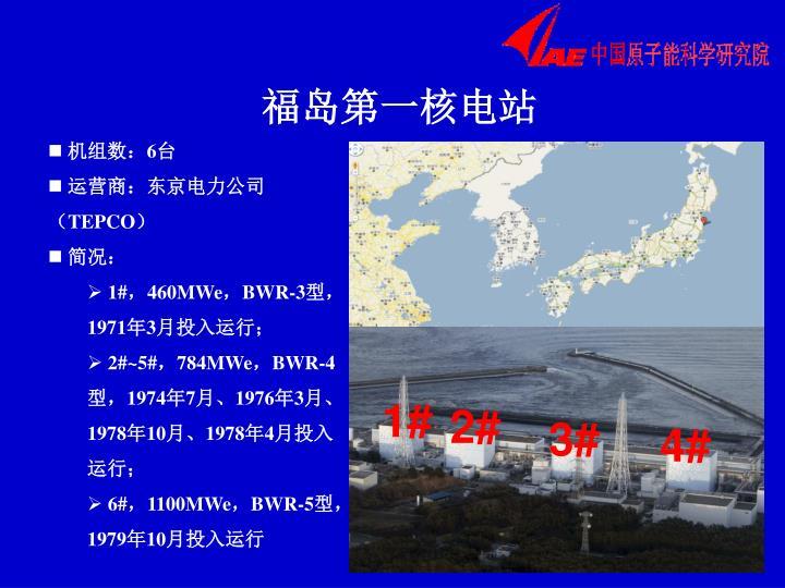 福岛第一核电站