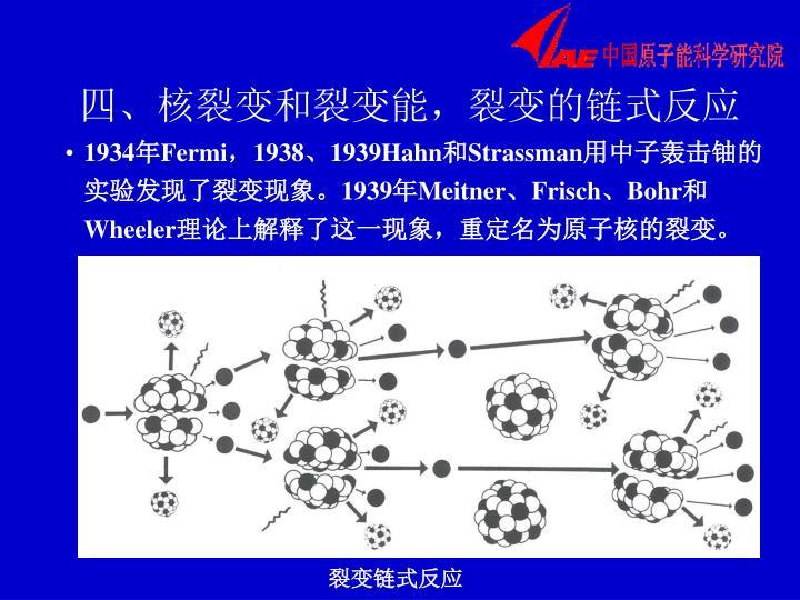 四、核裂变和裂变能,裂变的链式反应