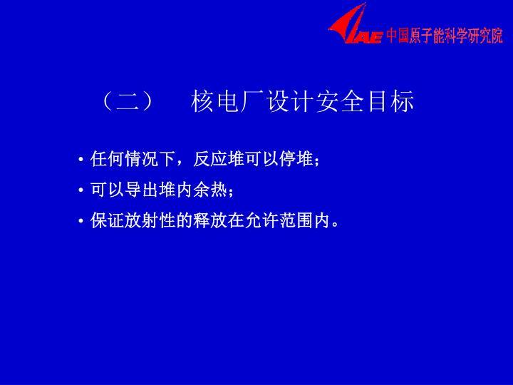 (二)  核电厂设计安全目标