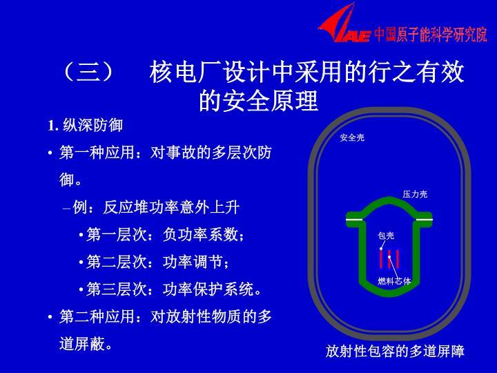 (三)  核电厂设计中采用的行之有效的安全原理