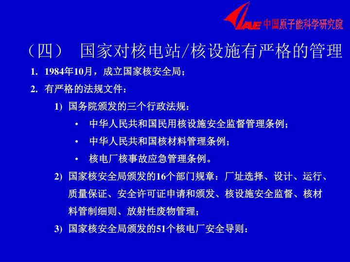 (四) 国家对核电站