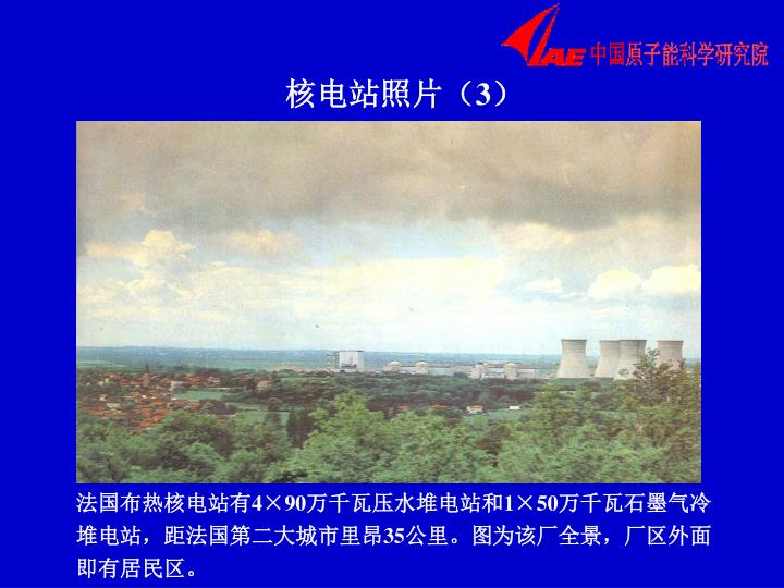 核电站照片(