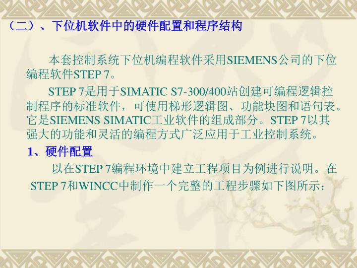 (二)、下位机软件中的硬件配置和程序结构