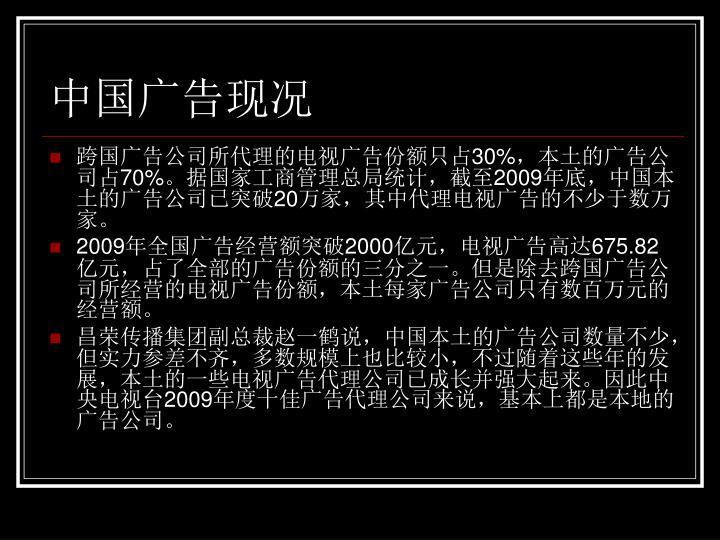 中国广告现况
