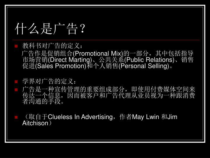 什么是广告?