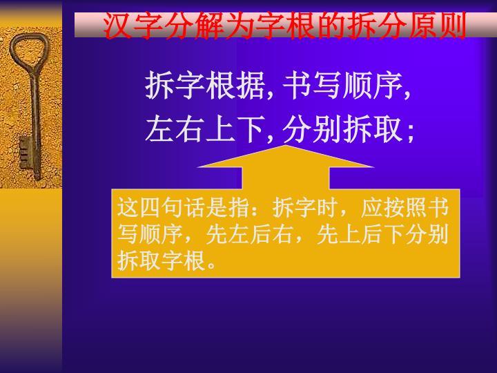 汉字分解为字根的拆分原则