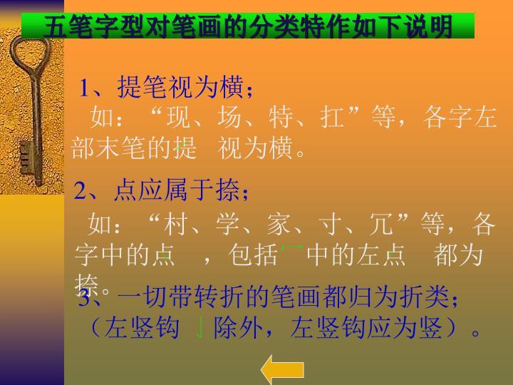 五笔字型对笔画的分类特作如下说明