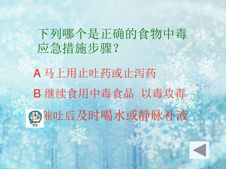 下列哪个是正确的食物中毒应急措施步骤?