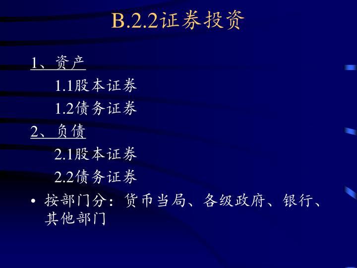 B.2.2