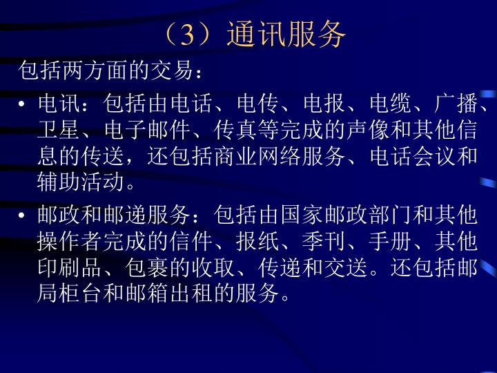 (3)通讯服务