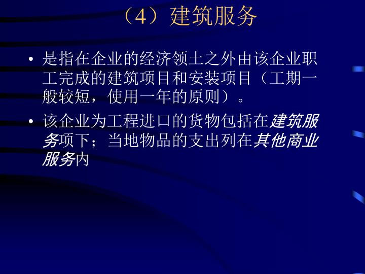 (4)建筑服务