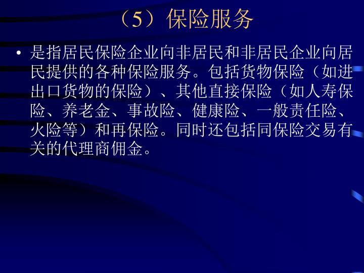 (5)保险服务