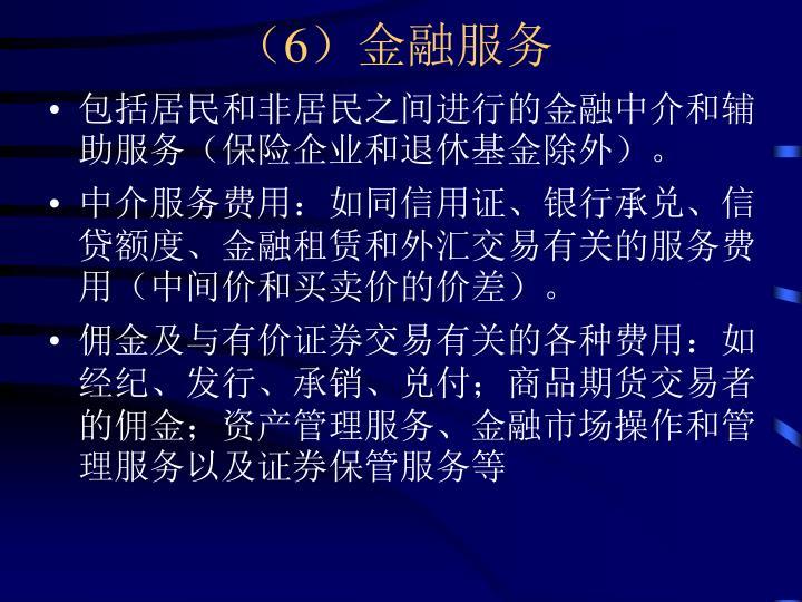 (6)金融服务