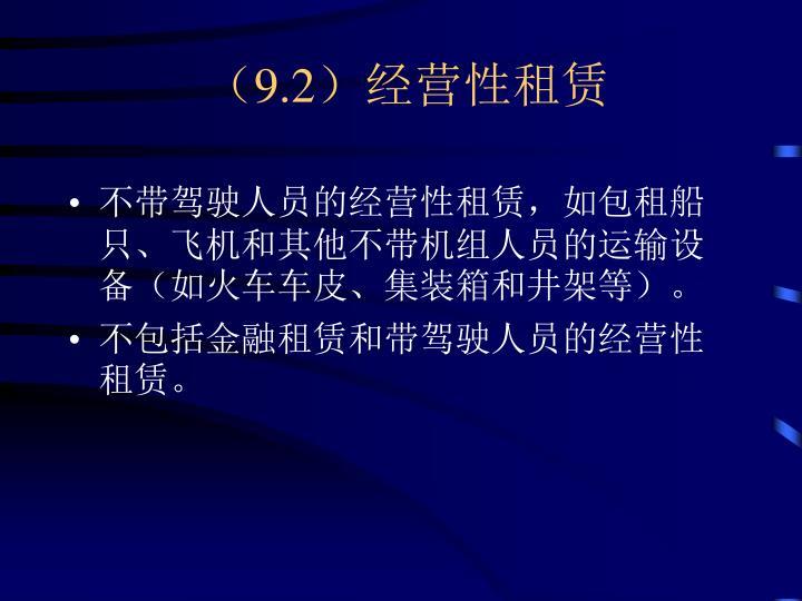 (9.2)经营性租赁