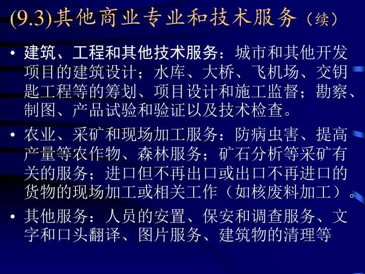 (9.3)其他商业专业和技术服务