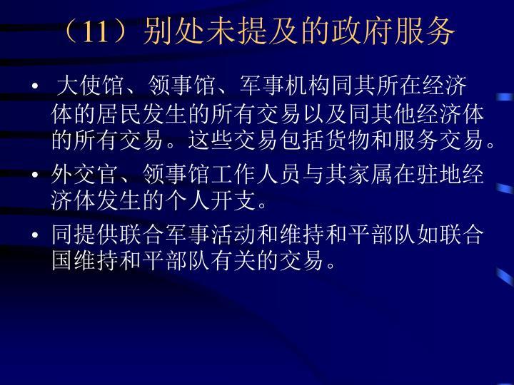 (11)别处未提及的政府服务