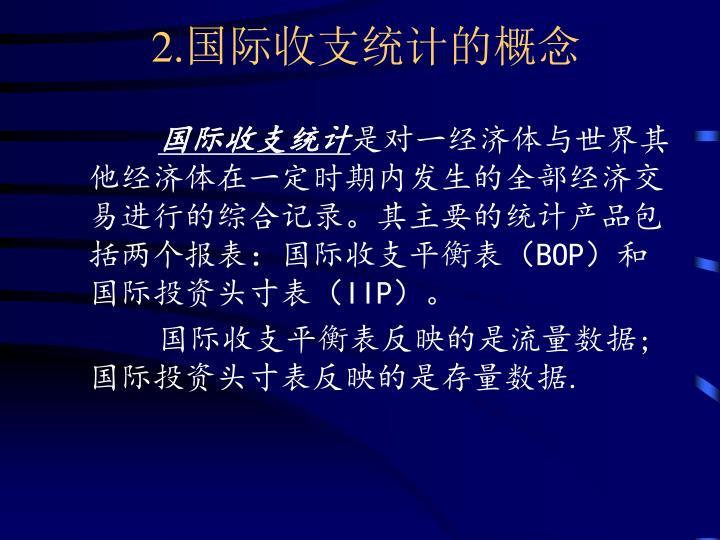 2.国际收支统计的概念