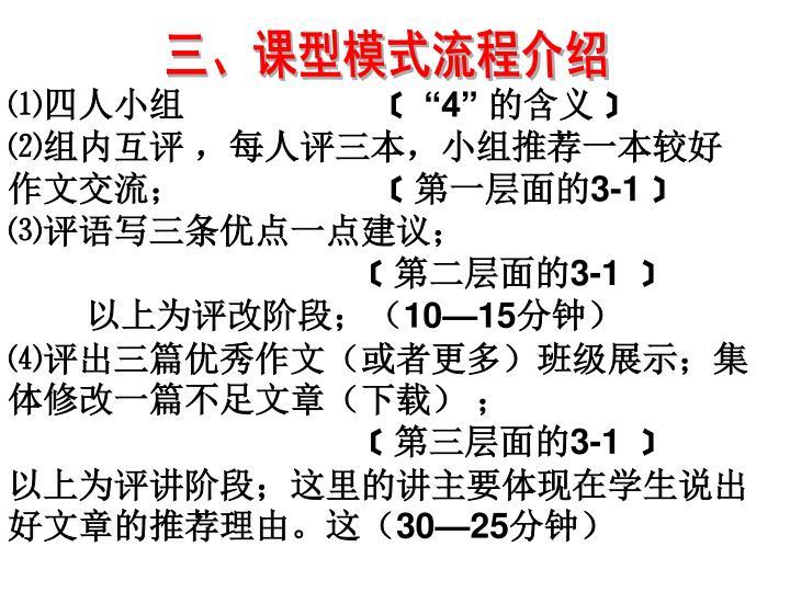 三、课型模式流程介绍