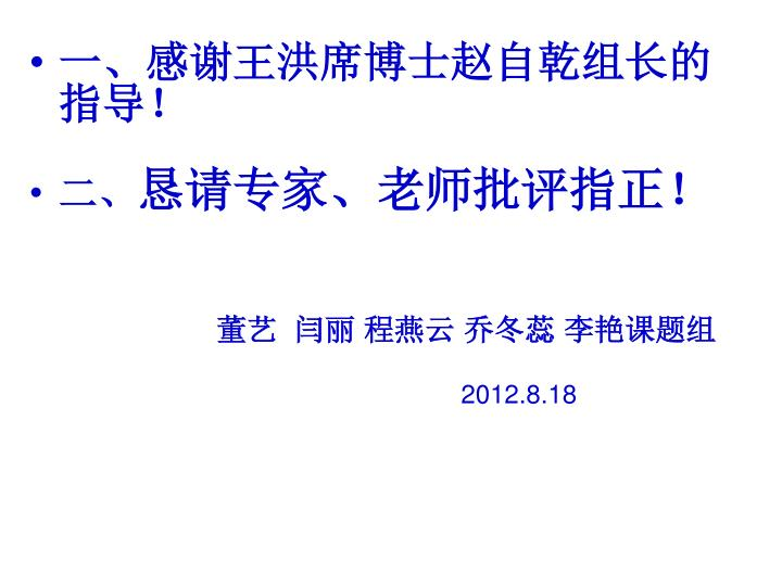 一、感谢王洪席博士赵自乾组长的              指导!