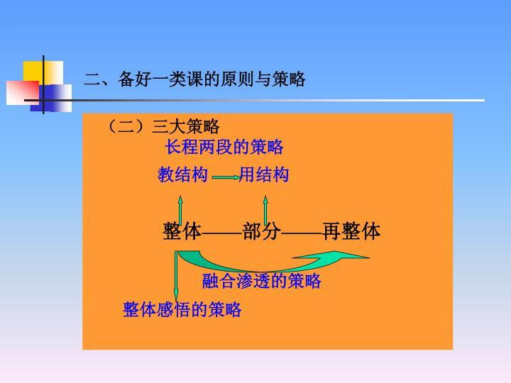 (二)三大策略