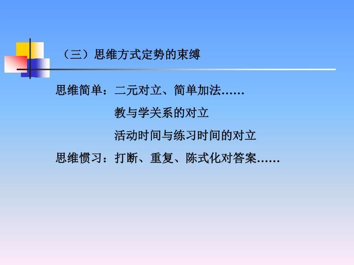 (三)思维方式定势的束缚