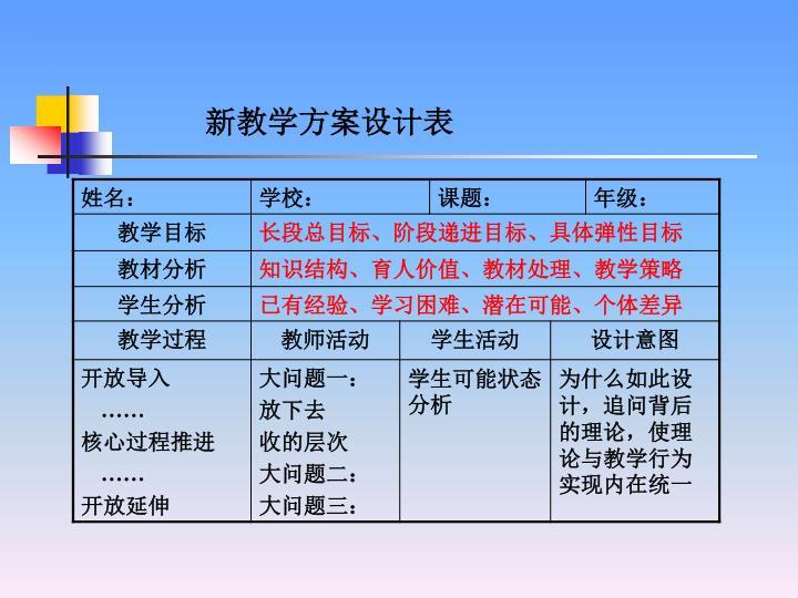 新教学方案设计表