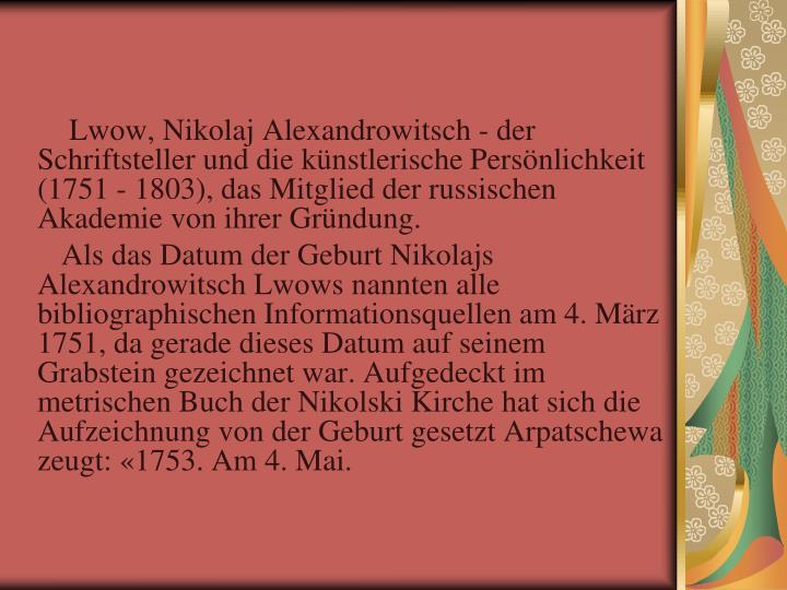 Lwow, Nikolaj Alexandrowitsch - der Schriftsteller und die künstlerische Persönlichkeit (1751 - 1803), das Mitglied der russischen Akademie von ihrer Gründung.
