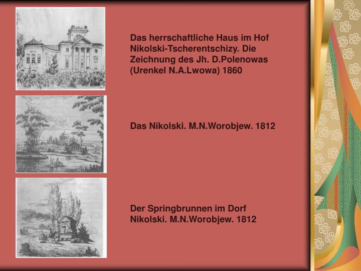 Das herrschaftliche Haus im Hof Nikolski-Tscherentschizy. Die Zeichnung des Jh. D.Polenowas (Urenkel N.A.Lwowa) 1860