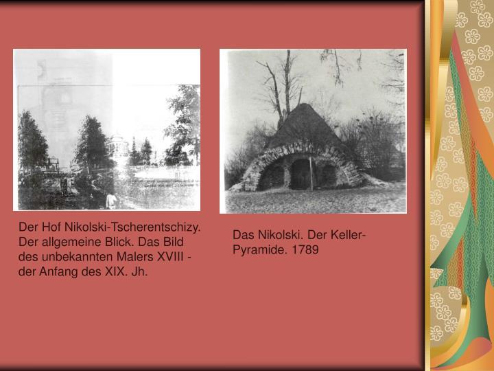 Der Hof Nikolski-Tscherentschizy. Der allgemeine Blick. Das Bild des unbekannten Malers XVIII - der Anfang des XIX. Jh.