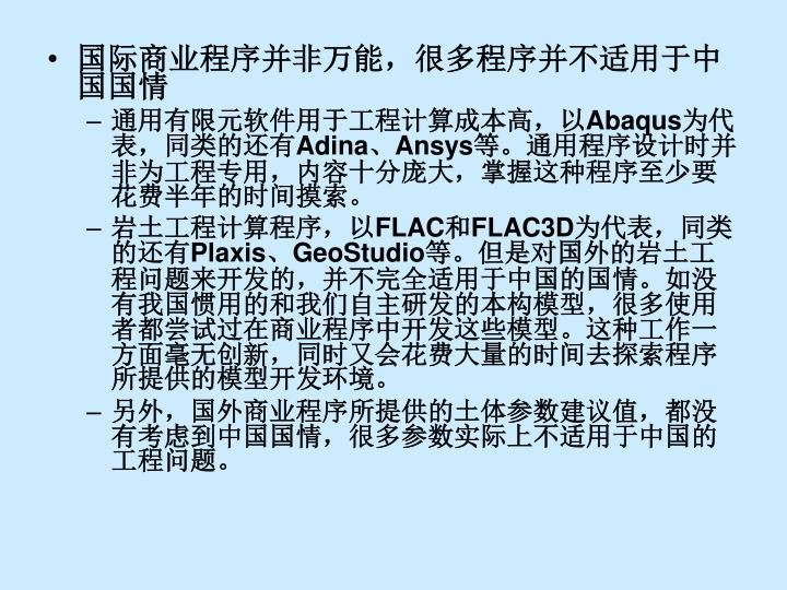 国际商业程序并非万能,很多程序并不适用于中国国情