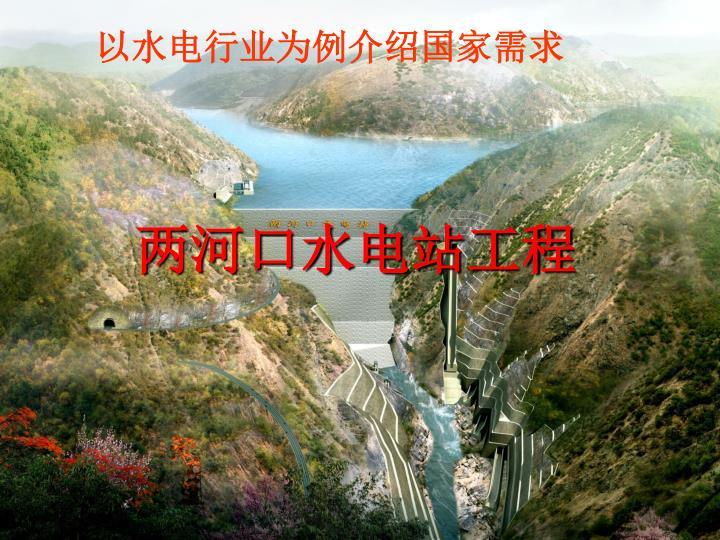 以水电行业为例介绍国家需求
