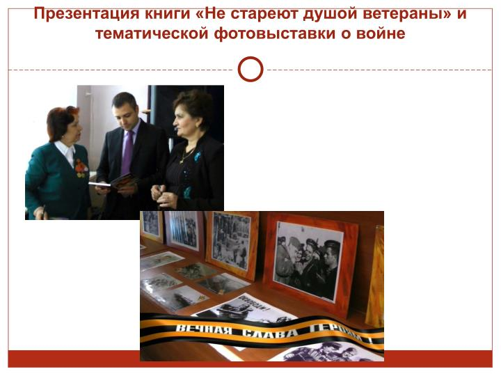 Презентация книги «Не стареют душой ветераны» и тематической фотовыставки о войне