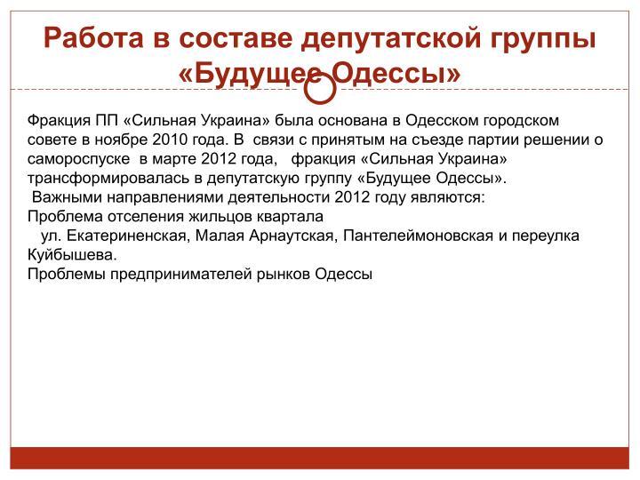 Работа в составе депутатской группы «Будущее Одессы»