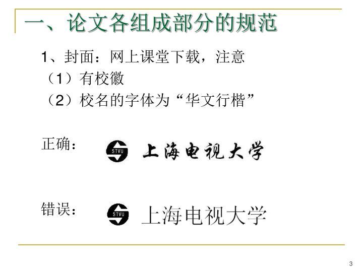一、论文各组成部分的规范