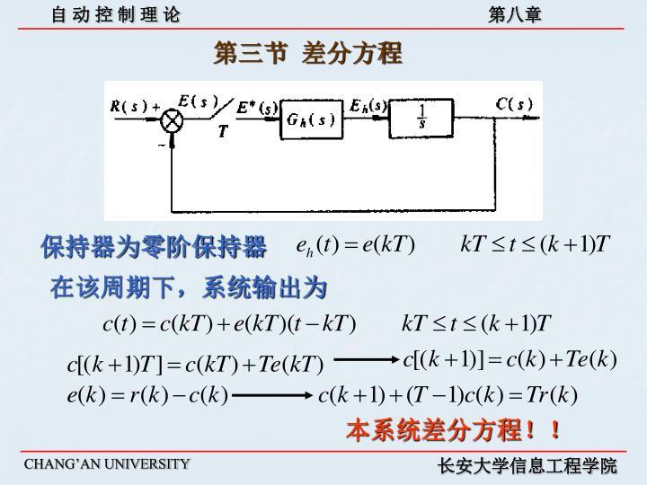 第三节  差分方程