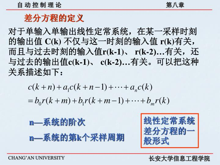 差分方程的定义