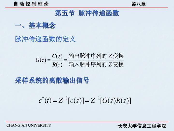 第五节  脉冲传递函数