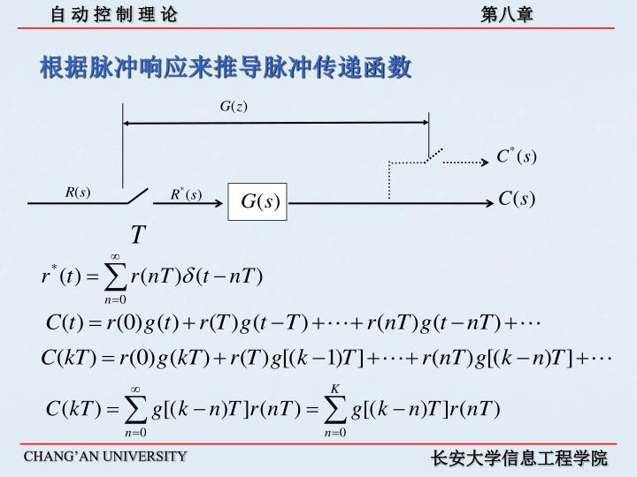 根据脉冲响应来推导脉冲传递函数