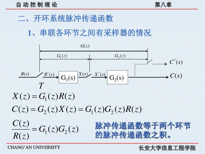 二、开环系统脉冲传递函数