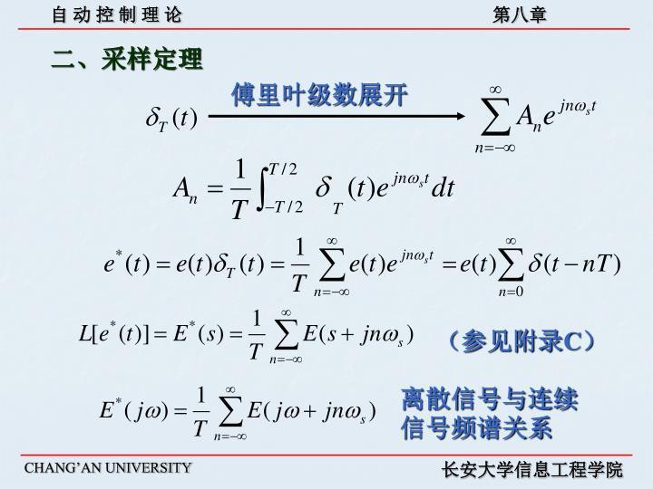 二、采样定理