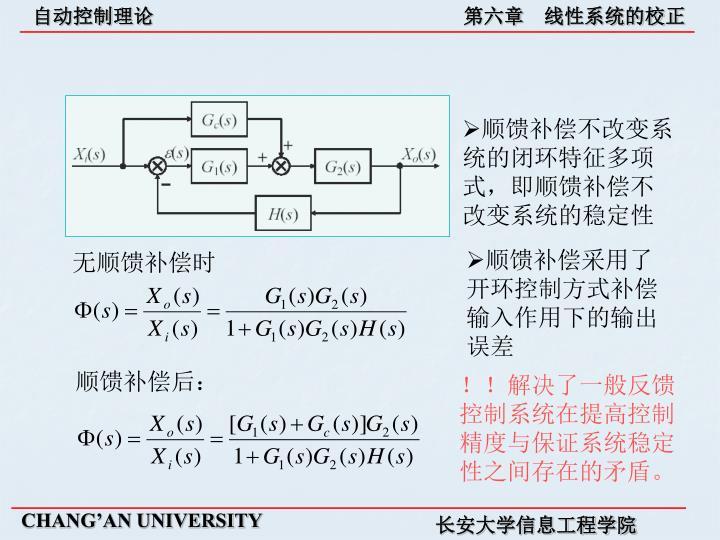 顺馈补偿不改变系统的闭环特征多项式,即顺馈补偿不改变系统的稳定性