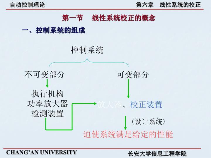 第一节     线性系统校正的概念