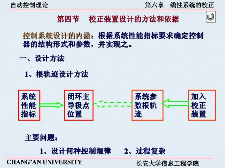 第四节     校正装置设计的方法和依据