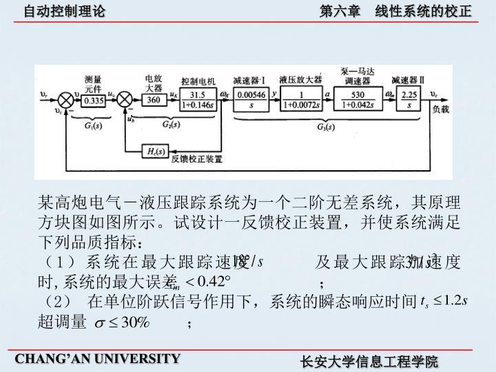 某高炮电气-液压跟踪系统为一个二阶无差系统,其原理方块图如图所示。试设计一反馈校正装置,并使系统满足下列品质指标: