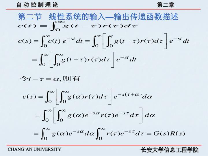 第二节   线性系统的输入