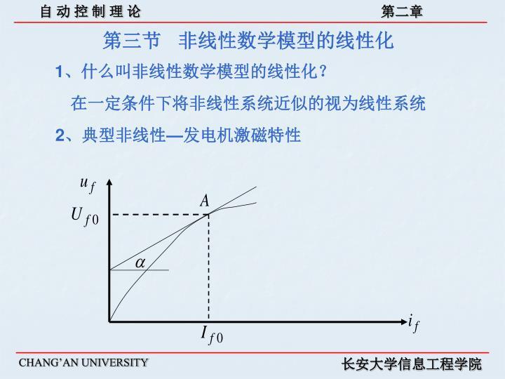 第三节   非线性数学模型的线性化