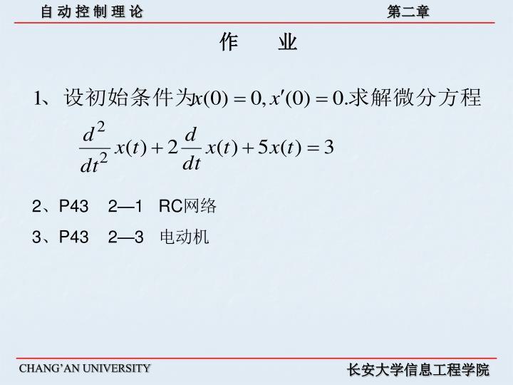 作       业
