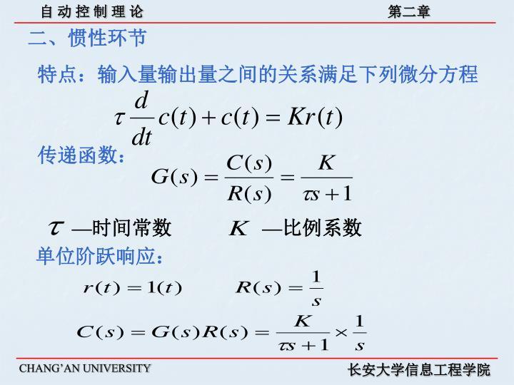 特点:输入量输出量之间的关系满足下列微分方程
