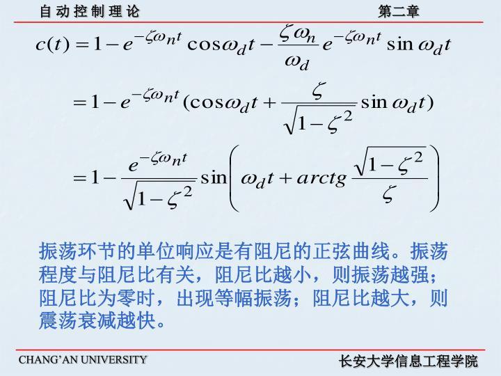 振荡环节的单位响应是有阻尼的正弦曲线。振荡程度与阻尼比有关,阻尼比越小,则振荡越强;阻尼比为零时,出现等幅振荡;阻尼比越大,则震荡衰减越快。