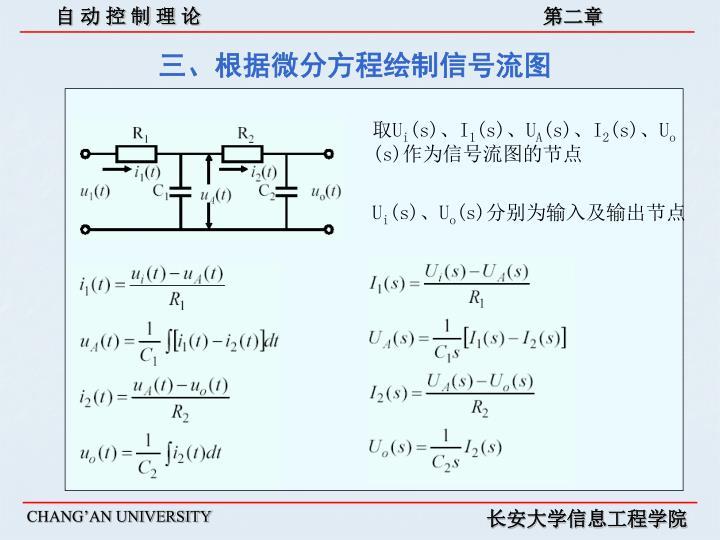 三、根据微分方程绘制信号流图